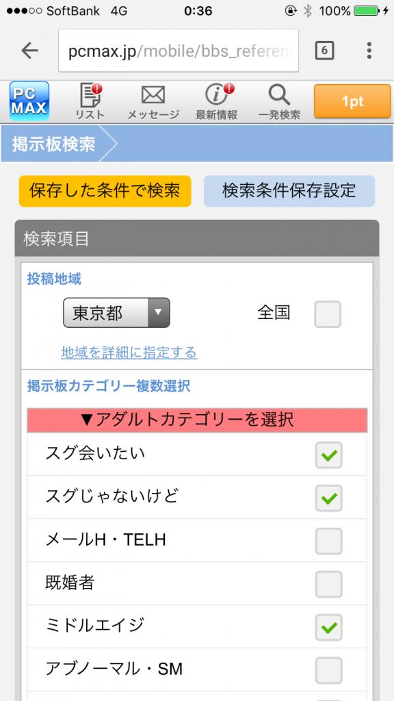 出会い系サイトPCMAXの掲示板