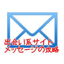 出会い系サイトメッセージの攻略