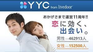 YYC無料会員登録