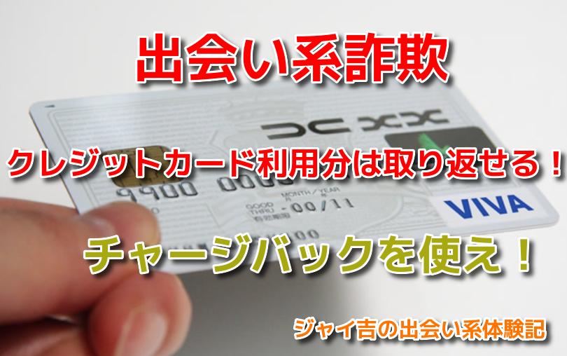 詐欺出会い系にクレジットカード決済でだまされた人は返金が可能