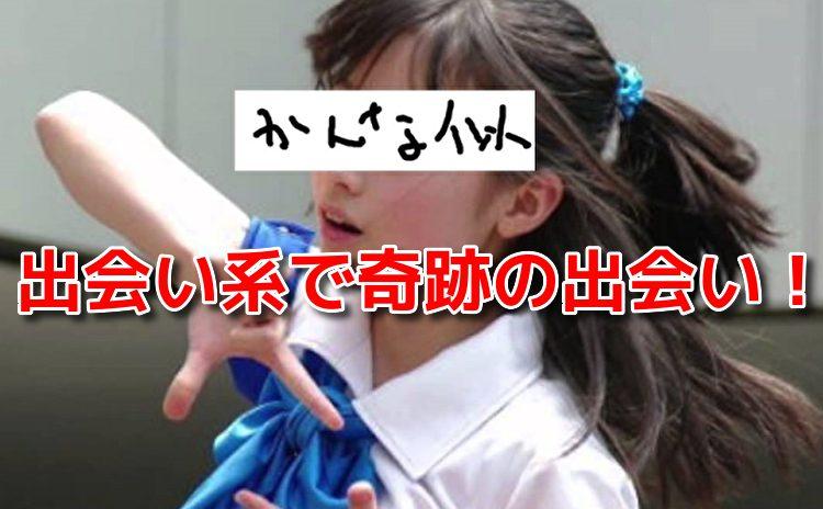 ワクワクメールで橋本環奈ちゃん似と奇跡の出会い