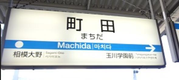 ワクワクメールで町田駅待ち合わせ