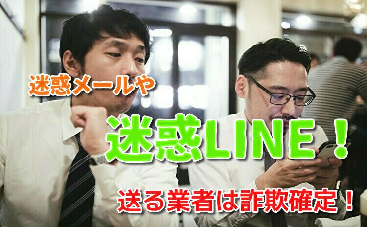 迷惑LINE