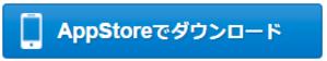 YYCアプリ無料DL