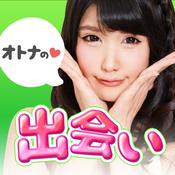 出会いのEDGEはオトナのアプリ!