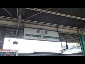 東千葉駅で待ち合わせ