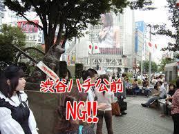 出会い系サイト渋谷ハチ公前での待ち合わせ