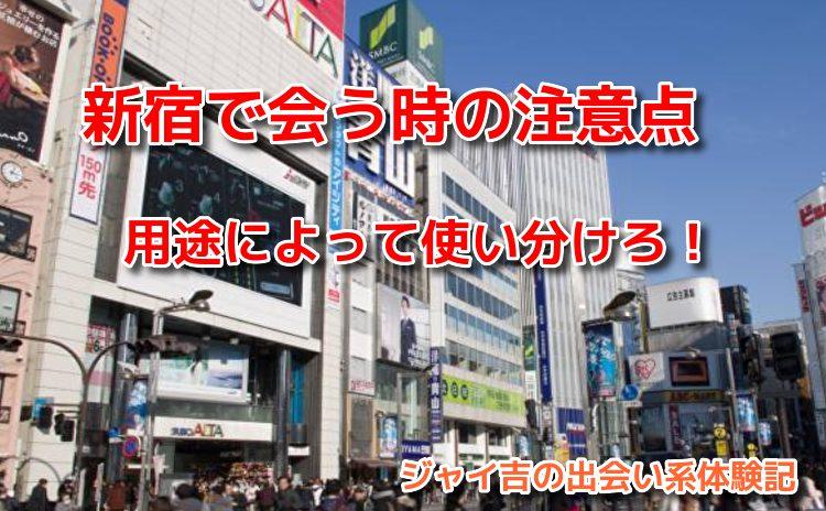 出会い系で新宿で会う時の攻略法