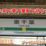 PCMAXで東千葉駅で待ち合わせ