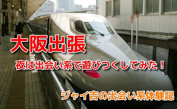 大阪出張でメルパラを使い女性と会ってきた