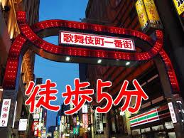 出会い系サイト新宿での待ち合わせ