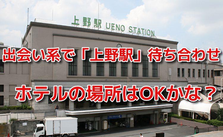 出会い系で上野駅待ち合わせの攻略法