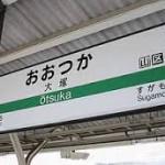 出会い系で大塚駅待ち合わせ