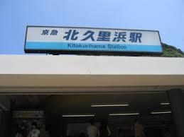 北久里浜駅で人妻と出会い
