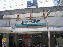 京急川崎駅待ち合わせ