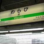 蕨駅待ち合わせ