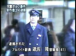 関西援交で逮捕