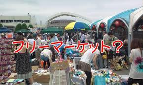 エロのフリーマーケット