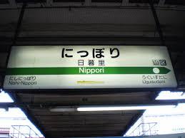 出会い系サイト日暮里駅での待ち合わせ