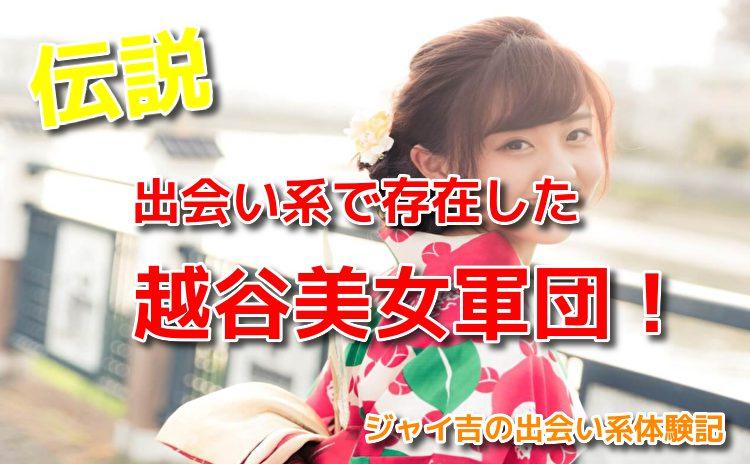 ワクワクメールで存在した埼玉越谷の美女軍団