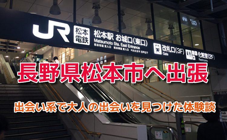 出張先の長野県松本市での出会い。