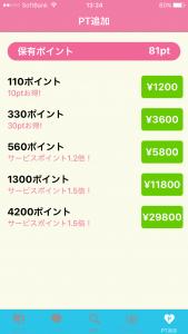 LINK詐欺アプリ