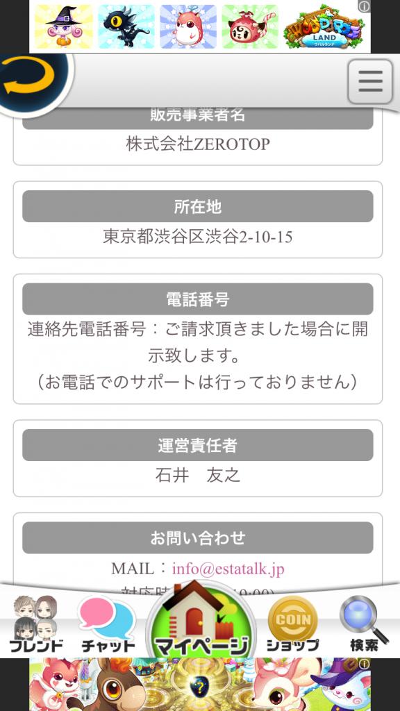 出会いチャットアプリ-エスタトーク運営会社