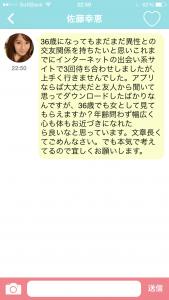 LIKE佐藤幸恵
