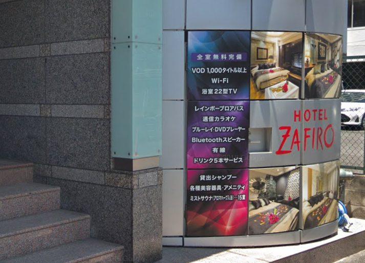 横浜のラブホテル、HOTEL ZAFIRO(ホテルサフィロ)