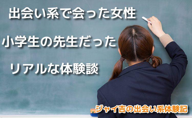 出会い系で出会った女性が小学校の教師だった話