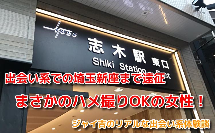 出会い系で埼玉県新座市の志木駅まで遠征してハメ撮りした話