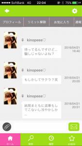 出会いアプリSAGASOのサクラのkinopeee♡