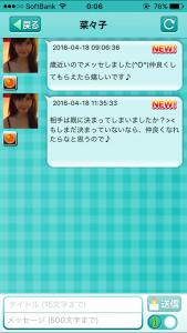 出出会い系アプリ恋チャンネルのサクラの菜々子