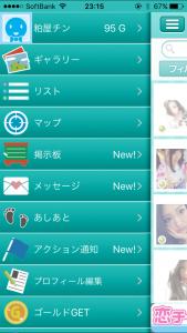 出会い系アプリ恋チャンネルホーム