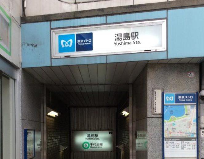 地下鉄千代田線の湯島駅