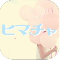 ひまチャット-完全無料出会いアプリ&ヒマトーク!