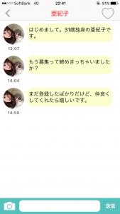 ひみつのチャット-ID交換し放題!登録無料の出会い探しアプリ!サクラの亜紀子