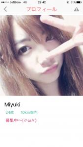 ひみつのチャット-ID交換し放題!登録無料の出会い探しアプリ!サクラのMiyuki