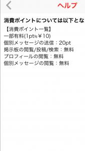 ひみつのチャット-ID交換し放題!登録無料の出会い探しアプリ!料金表