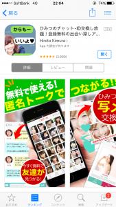 ひみつのチャット-ID交換し放題!登録無料の出会い探しアプリ!