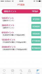 ひみつのチャット-ID交換し放題!登録無料の出会い探しアプリ! 料金表