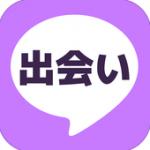 ひみつの出会いアプリ - 大人の秘密の出会いSNS - 大人チャット