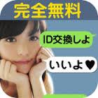【完】 ID交換フリーの掲示板アプリ
