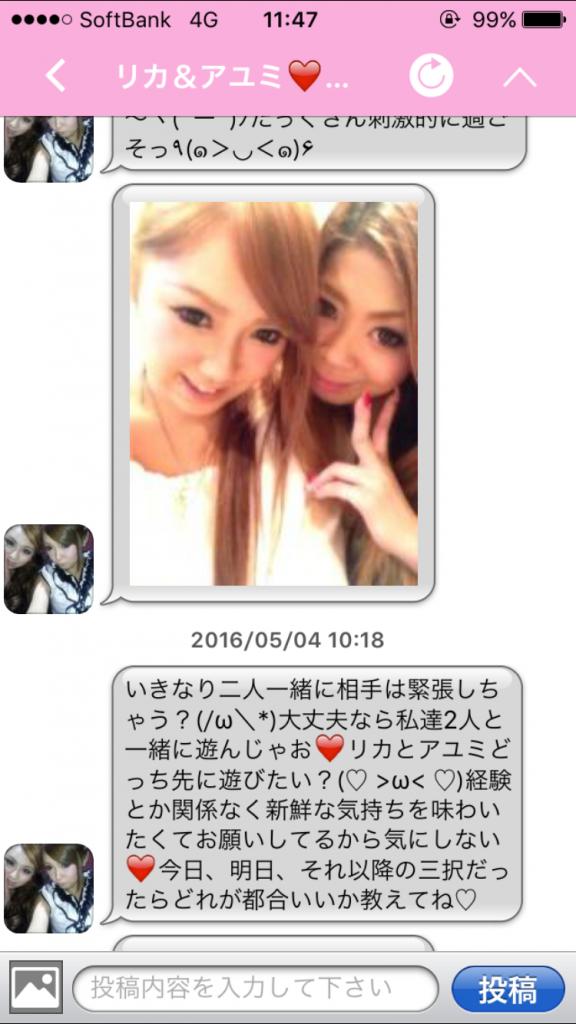 出会いアプリらぶともサクラのリカ&アユミ♡