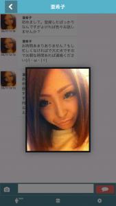 出会いアプリブレンドトークサクラの亜希子