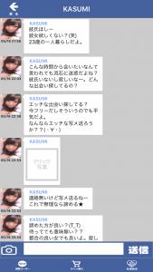 出会いアプリペアともサクラのKASUMI