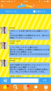 出会いアプリマジカルキャンディのサクラのKAYOKO