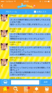 出会いアプリマジカルキャンディのサクラのマユぽん☆