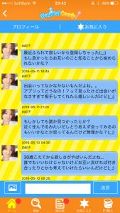 出会いアプリマジカルキャンディのサクラの由紀子