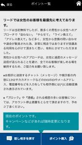 出会いアプリリード有料アプリ